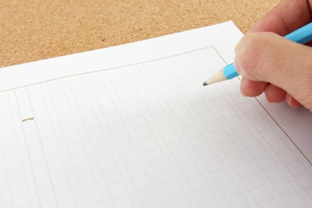 埼玉県公立入試で満点が取れる!作文の書き方